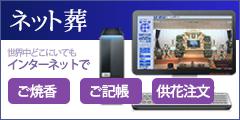 banner_netsou