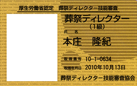license_honjyo