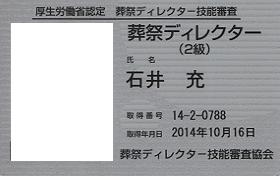 license_ishii
