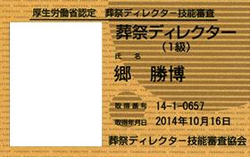 license_sato