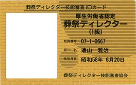 license_toyama
