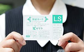 L.S(ラブ・スクール)