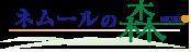 nemuhru_logo