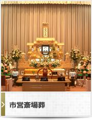 市営葬場祭