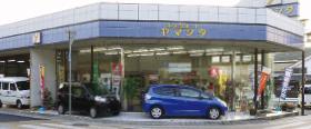 ホンダオート ヤマシタ