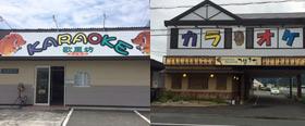 カラオケ歌里坊 篠山・氷上店
