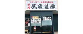 焼肉武藤道場 篠山店