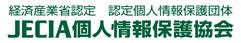 経済産業省認定 個人情報保護協会