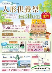 SASAYAMA_201013_page-0001-1